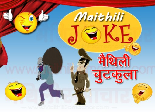 Police Thief Jokes in Maithili