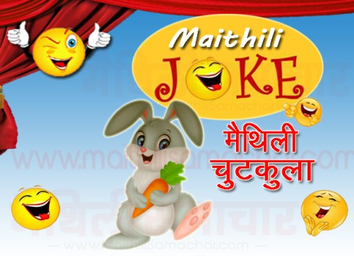 Rabbit Jokes in Maithili