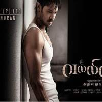 Vallinam-2014-Tamil-Movie