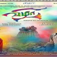 Vizha-2013-Tamil-Movie-Download
