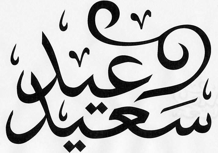 Image Result For Eid Mubarak Wikipedia