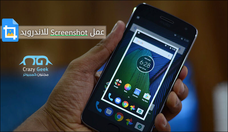 كيفية تصوير شاشة الموبايل 4 طرق لـ عمل Screenshot
