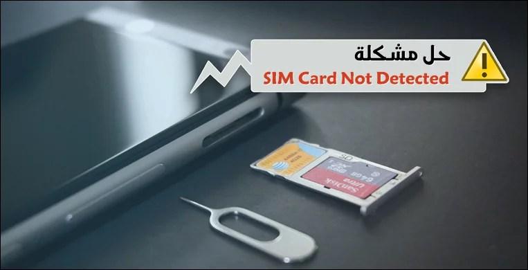 طرق حل مشكلة لا توجد بطاقة Sim كيفية التعامل مع مشكلة