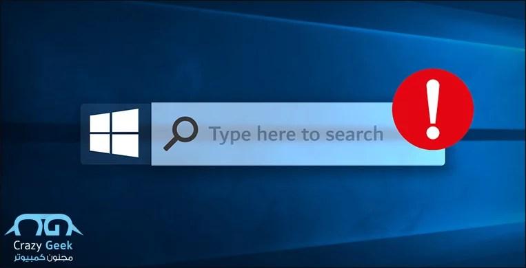 البحث لا يعمل في ويندوز 10 أسباب وحلول مشكلة توقف كورتانا