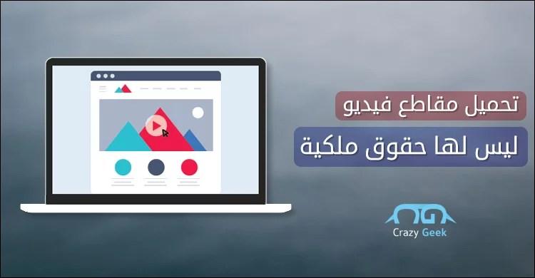 أفضل مواقع يمكن أن تلجأ إليها لتحميل فيديوهات ليس لها حقوق