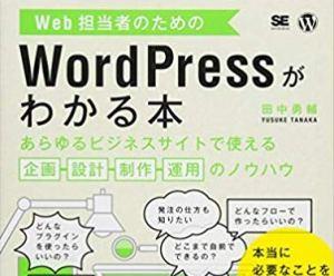 Web担当者のためのWordPressがわかる本