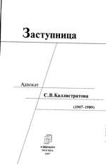 обложка книги о Каллистратовой