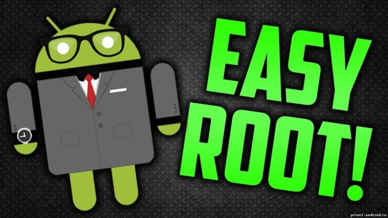 Как получить Root права на Android без риска