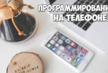 Программирование на телефоне