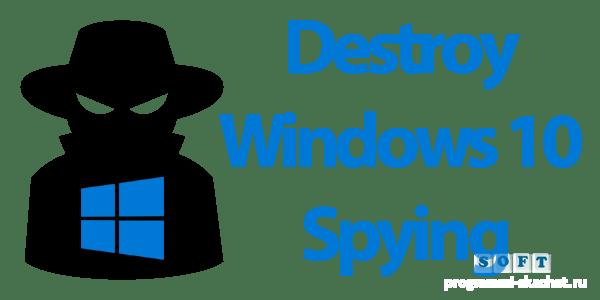 WindowsSpyBlocker - отключаем слежку на Windows