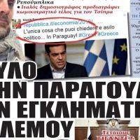 """εφημερίδα Ρεπούμπλικα:    """" Ο Τσίπρας ζητάει πολιτικό άσυλο στην…Παραγουάη σαν εγκληματίας πολέμου για να γλυτώσει από το ξύλο"""". ~ Διεθνές ρεζιλίκι!!!"""
