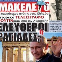 Τι σχέση έχει ο Ρώσος «Τσάρος» με το «ΜΑΚΕΛΕΙΟ»; Θα τρίβετε τα μάτια σας! Διάσημη η εφημερίδα «ΜΑΚΕΛΕΙΟ»! ΔΕΙΤΕ την φωτογραφία και θα καταλάβετε!