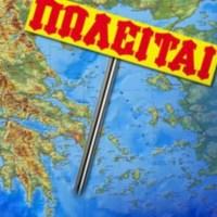«Θέλουν την Ελλάδα χωρίς τους Έλληνες»!