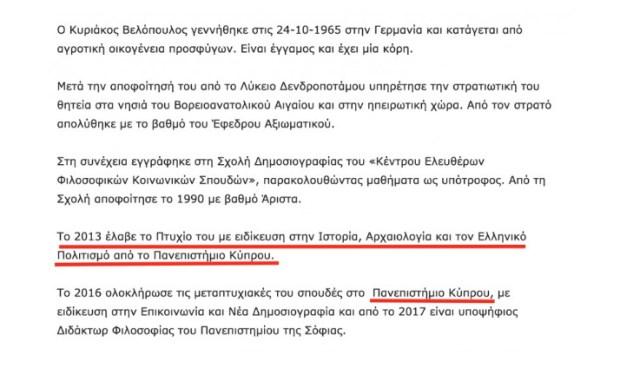 dp_biografikobelopoulou