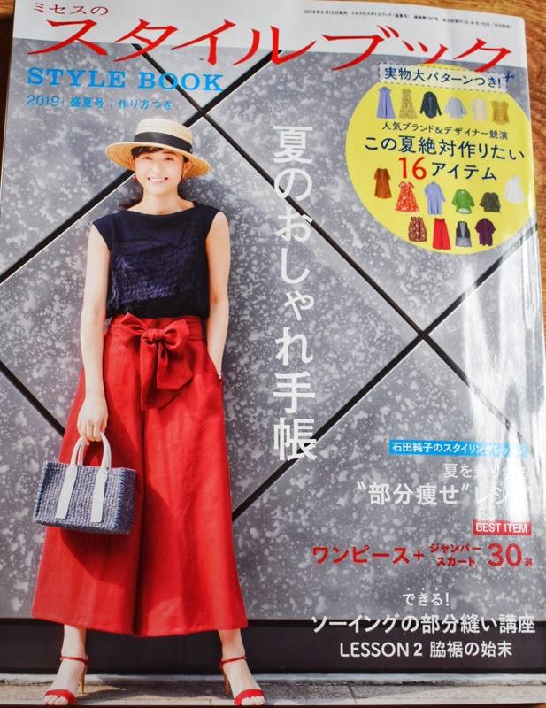 mrs stylebook 2019