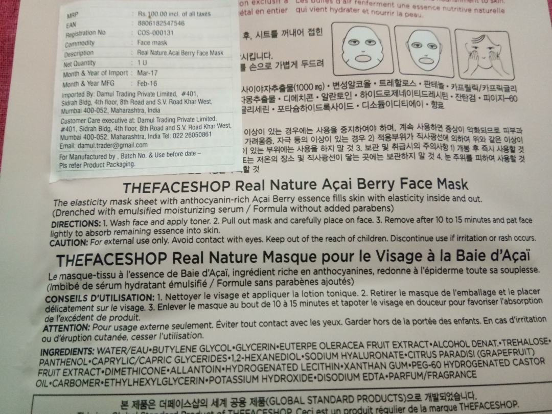 The Face Shop Real Nature Aҫai Berry Face Mask