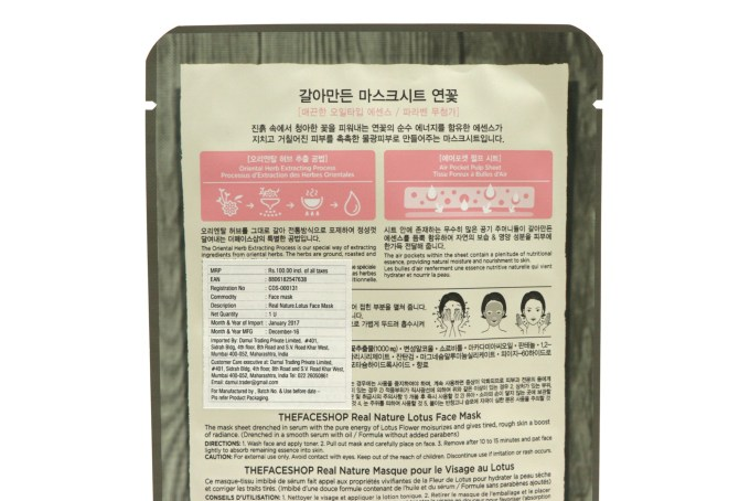 The Face Shop Real Nature Lotus Face Mask Review Info
