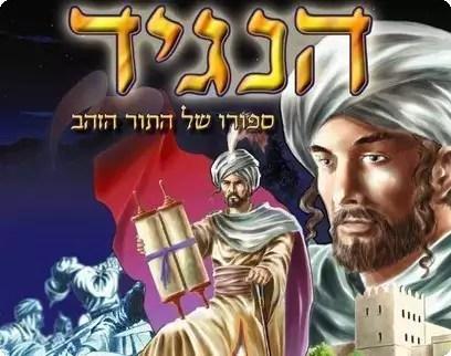 Image result for שמואל הנגיד