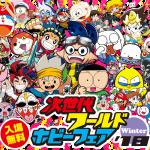 日本最大級の子どものための展示会 次世代ワールドホビーフェア'18 Winter 東京大会
