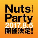 ナッツパーティ2017