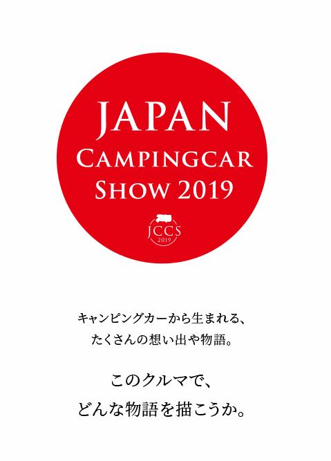 ジャパンキャンピングカーショー2019