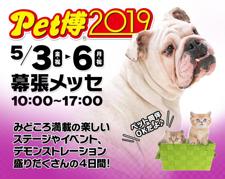 Pet博2019in幕張