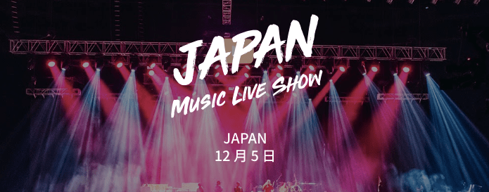 YouTube FanFest JAPAN MUSIC LIVE SHOW