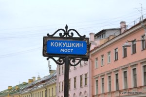 Kokushkin Bridge St Petersburg, sign
