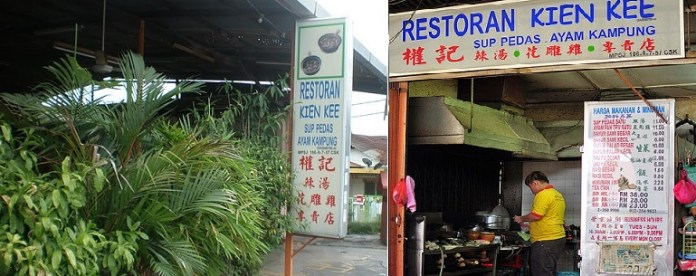 https://i1.wp.com/www.malaysiafnb.com/photo/chinese/cantonese/kienkeespicysoup/entrance.jpg?w=696