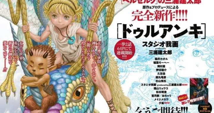 New Duranki Manga launched by Berserk's creator Kentarou Miura!