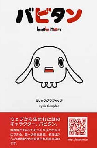 バビタン-babitan-絵本