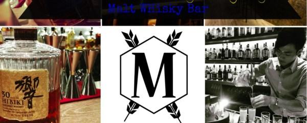 Whisky Bar Review #1: Sheung Wan's hidden gem: Malt Whisky Bar