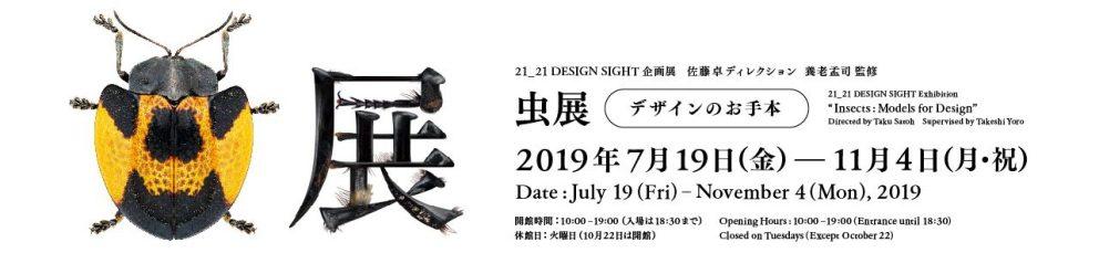 """Mame arte 21_21 DESIGN SIGHT: """"INSECTS: MODELS FOR DESIGN"""" La locandina della mostra"""