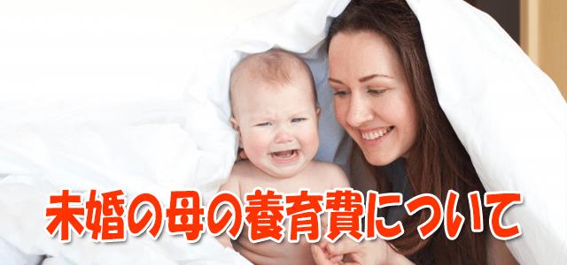 未婚のママと養育費