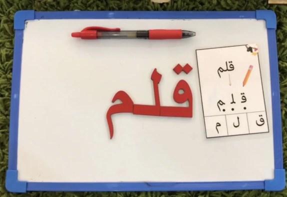 arabic montessori letters