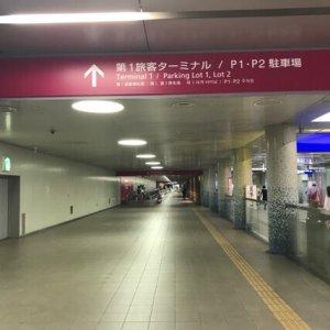 動く歩道で快適に第1ターミナルに移動できます