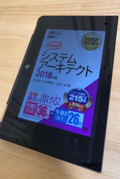 Spectre x360 13 タブレットモード