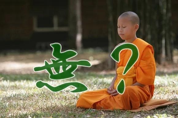 ない と 無い 漢字ひらがな使い分け解説