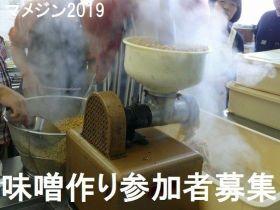 今年もマメジンは味噌作りを行います、参加希望者10名募集