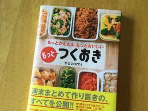 作り置きレシピ本を参考に、平日も時短の食事作りはじめました。