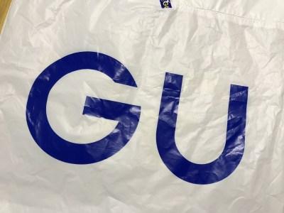 GU裾上げを後日、他店でしてくれました!料金とかかった時間は?