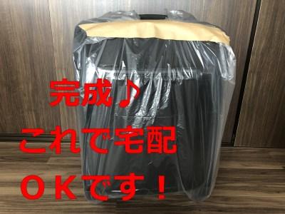 ホテルへ荷物を送るときの梱包方法。家庭にあるもので簡単に【画像あり】
