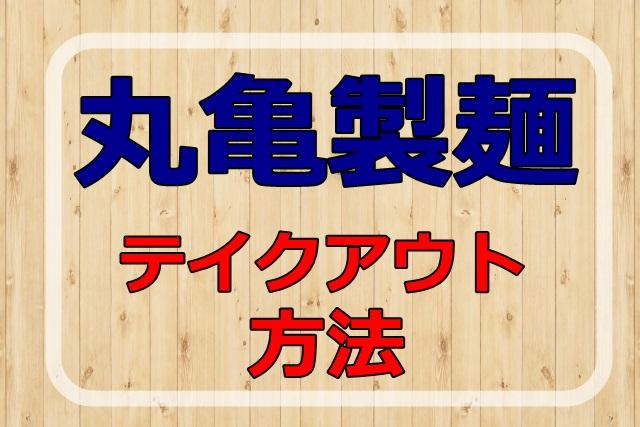 丸亀製麺テイクアウト方法。うどん、天ぷら、丼、ネギは?持ち帰りの感想を口コミ