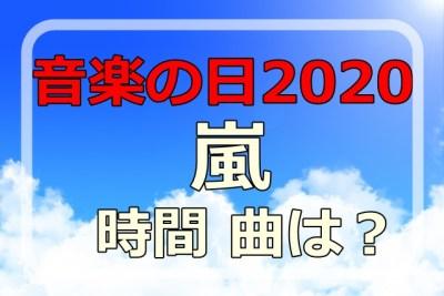音楽の日2020嵐の出演時間タイムテーブル、曲名は?中居くんとの「下剋上」が今年も?