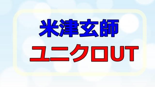 ユニクロUT米津玄師日本発売いつから?種類と購入制限はどうなっているか調査