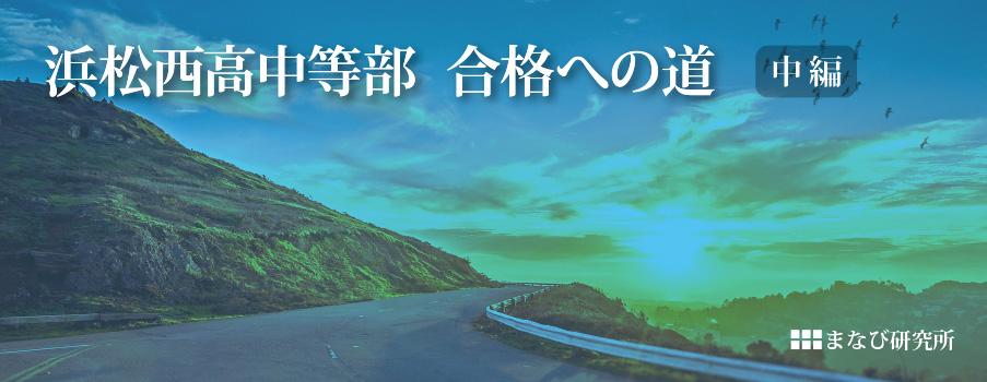 浜松西高中等部、合格への道 中編