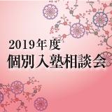 2019年度 個別入塾相談会