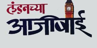 Kahani-londonchya-aajibaichi