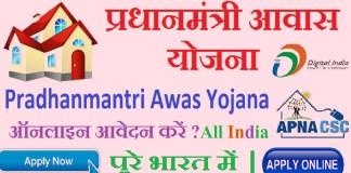 Pradhanmantri-Awas-Yojna