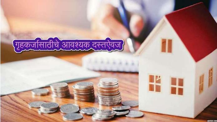 Home-loan-documents